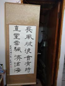 著名演员李琦与主持人周涛共勉书法作品一副.包邮