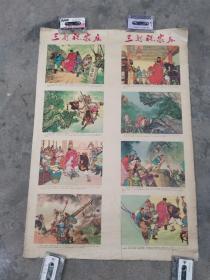 70年代《三打祝家庄》题材宣传画,一张。76.5*53