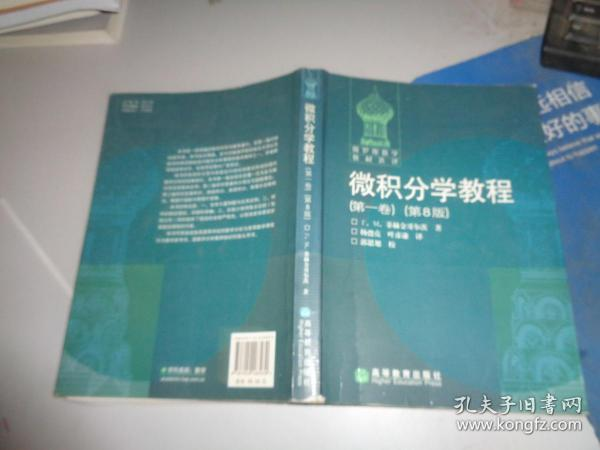 微积分学教程(第一卷)