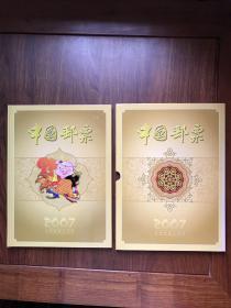 中国邮票 2007年册 邮票全 带封套