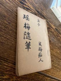 1960年(庚子年)笑梅痴人抄本《瑶梅随笔》一册全