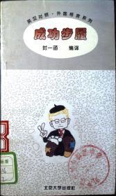 成功步履——英汉对照·外国格言系列