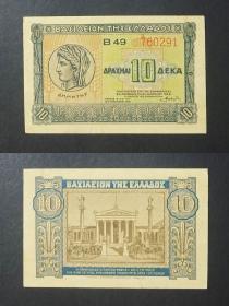 希腊 10德拉克马纸币 1941年 旧票下边小裂口 外国钱币