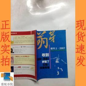 萌芽     2007  增刊2