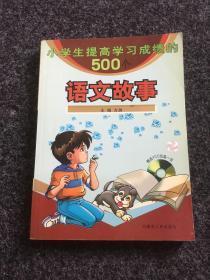 小学生提高学习成绩的500个语文故事(不带光盘)