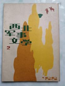 西北军事文学(2)