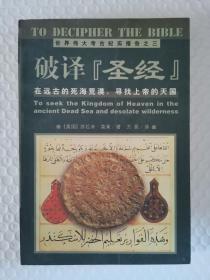 世界伟大考古纪实报告之三:破译圣经