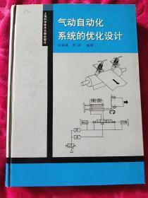 气动自动化系统的优化设计(16开)