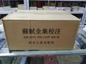 苏轼全集校注(全二十册)带原箱
