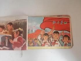 红小兵(1972年7期合售)见图描述