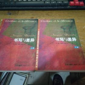 书写与差异:上下册 一版一印 正版