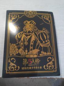 第五人格 谜镜收藏卡(80张合售)