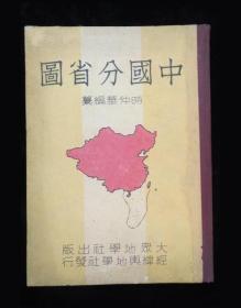 复印本:民国三十七年《中国分省图》,大众地学社版 ,