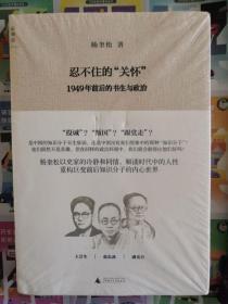 """忍不住的""""关怀""""(增订版):1949年前后的书生与政治 没拆封 原塑封"""