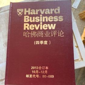 哈佛商业评论四季度2013年合订本10月-12月