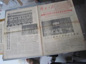 老报纸:解放日报1977年5月14日 第10188号 1-4版全【编号108】【全国工业学大庆会议在京胜利闭幕】