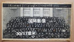 1962年上海邮政局第一次代表大会合影