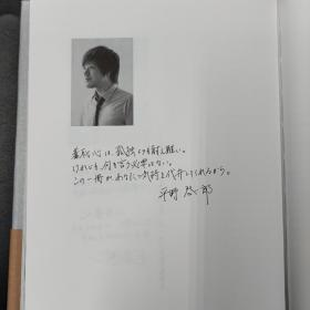 台湾时报版 太宰治 著 田原 译《人間失格》(精装)