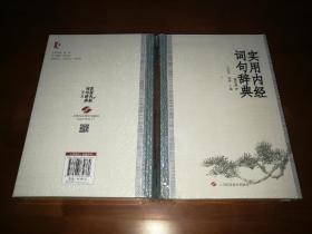 实用内经词句辞典【修订版】