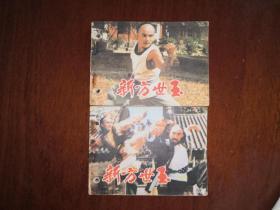 新方世玉(上下)2册全