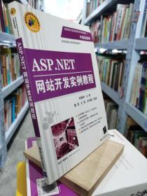 ASP.NET网站开发实例教程