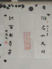 林筱之  拓片题拔小品  尺寸35x34