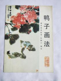 美术技法丛书~鸭子画法