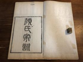 《颜氏家训》上下卷一册全 中华民国元年鄂官书局重刊