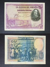 西班牙 50比塞塔纸币  1928年 旧票 外国钱币