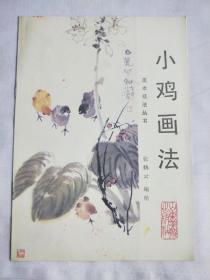 美术技法丛书~小鸡画法