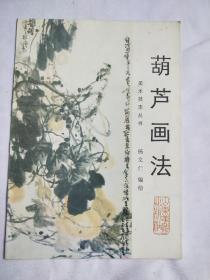 美术技法丛书~葫芦画法