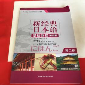 新经典日本语(第2版基础教程第四册)暇疵如图
