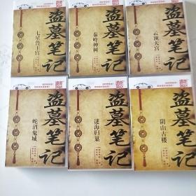道听途说盗墓笔记(一至六部)合售周建龙演播(74CD)