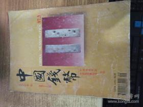 中国钱币 1997-3