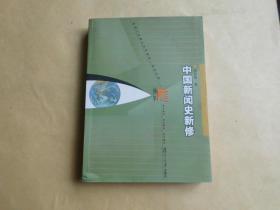 中国新闻史新修.