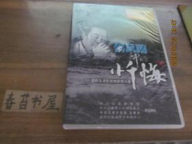 廉政中国【2011年第3期】  暴风雨中的忏悔---皮黔生渎职受贿案警示录 【DVD1片装】