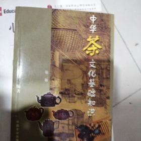 中国茶文化基础知识