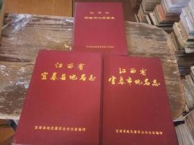 3册合售:江西省宜春县地名志、江西省宜春市地名志、江西省宜春市地名图集