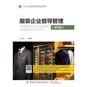 服装企业督导管理(第3版)