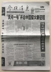 参考消息 2020年 7月24日 星期五 第22441期 今日本报16版 邮发代号:1-38