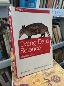 数据科学(影印版)
