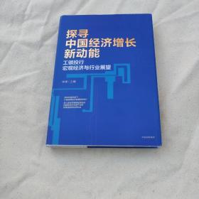 探寻中国经济增长新动能:工银投行宏观经济与行业展望