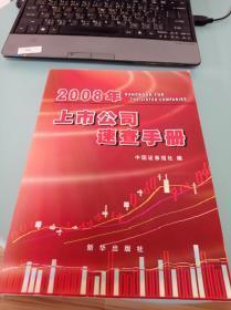 2008年上市公司速查手册