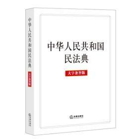 中华人民共和国民法典2020年版 大字条旨版 社会生活的百科全书 民事司法的基本依据 人民生活的基本行准则 民法典草案 法律出版社