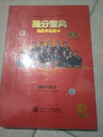 上海高考文科提分宝典