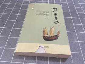 刺桐梦华录:近世前期闽南的市场经济