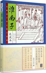 家藏四库系列:淮南子(化读本 插图版)