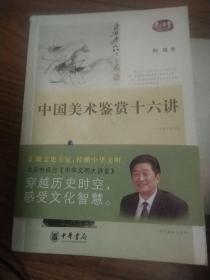 中国美术鉴赏十六讲