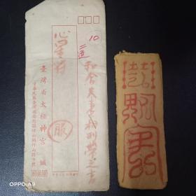 B1329之二 台湾南投县竹山镇太极神宫灵符阴阳水服用心星符《和合夫妻相刑》16幅。