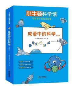 【正版】成语中的科学 共4册 写给孩子的成语故事小牛顿科学馆 共4册全套全册 成语动物园同系列 儿童文学